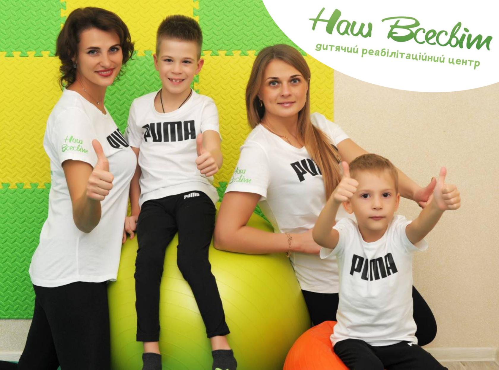 Детский реабилитационный центр в Харькове